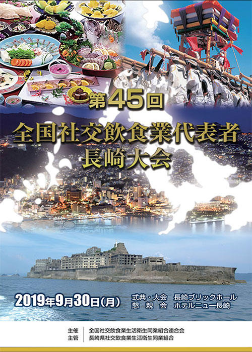 20190930nagasaki-500-700.jpg
