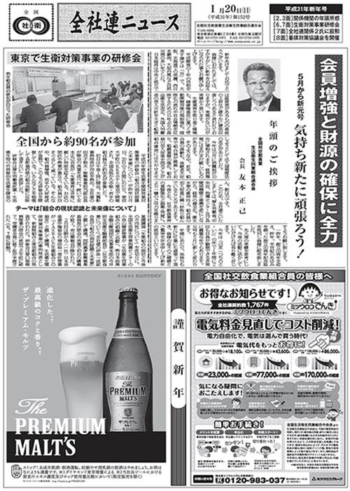news20190120-500-700.jpg